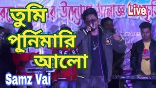 Tumi Purnimari Alo Amar Sona Moyna Pakhi | Samz Vai Live Performance