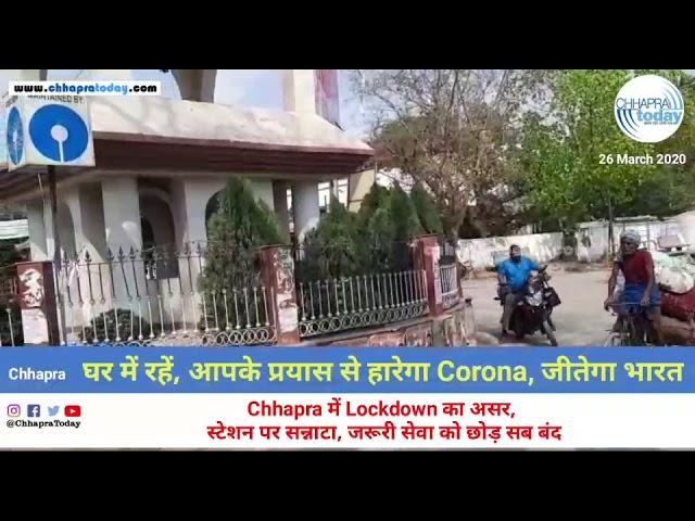 Lock Down: घर में रहें, आपके प्रयास से हारेगा #Corona, जीतेगा भारत | Chhapra Today