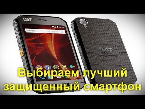 Выбираем лучший защищенный смартфон