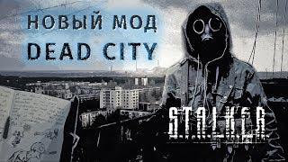 Dead City Breakthrough (Мертвый город: Прорыв) 🔴 S.T.A.L.K.E.R. (Стрим - 1)