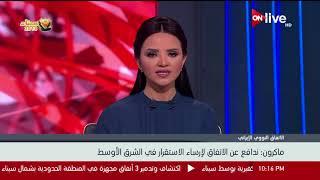 محمد محسن أبو النور يعقب علي تصريح مانويل ماكرون الخاص باستقرار الشرق الاوسط