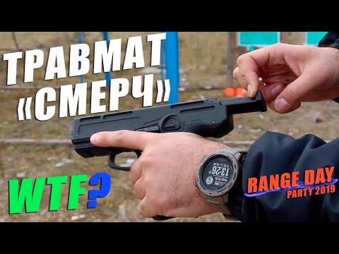 """СМЕРЧ"" 9мм , ZORAKI 925 Травматический пистолет | Обзор на Range Day 2019"