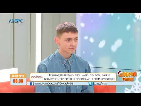 ТРК Аверс: Добрий ранок гість Андрій Ковальський 16 01