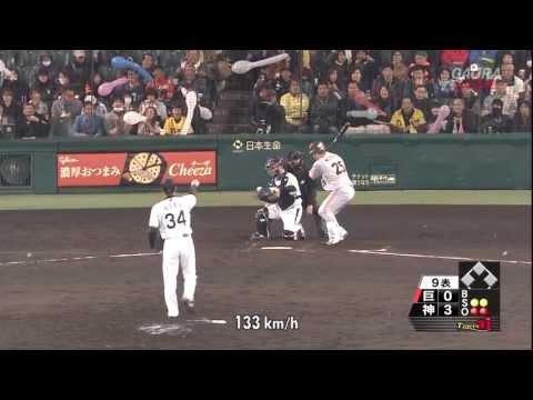 2013/04/11 阪神、プロ野球史上初の巨人3連戦オールゼロ封!