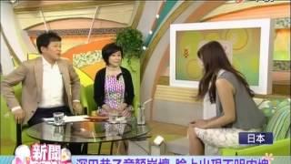 """31歲的日本不老女星""""深田恭子"""",最近為了宣傳新戲上節目,但卻被眼尖的..."""
