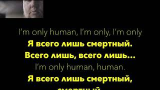 Rag N Bone Man Human Русские субтитры Перевод