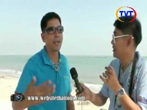 เที่ยวหาดเจ้าสำราญ ทีวีไทยไกด์