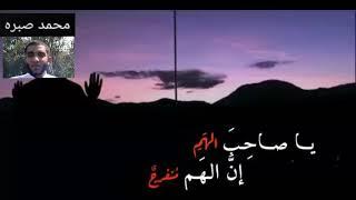 أنشودة يا صاحب الهم 😭 للشيخ محمد صبره