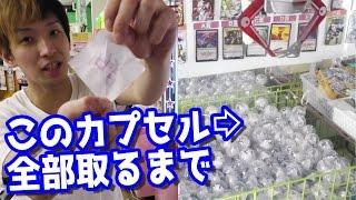 【感動の最終回】10万円で全てのカプセルとるまでUFOキャッチャーした結果… thumbnail
