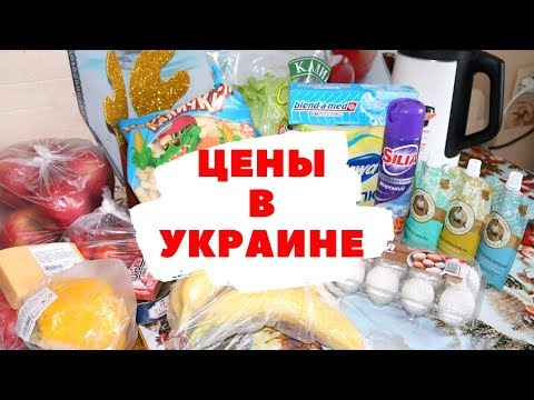 Мои покупки и цены в Украине / Обман с ценниками