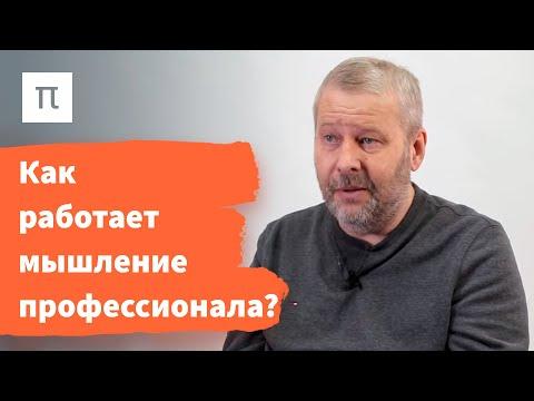 Профессионализм и решение задач – Владимир Спиридонов / ПостНаука