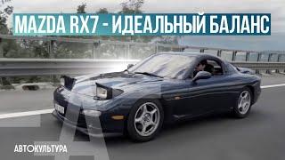 Mazda RX7   ТЕСТ-Драйв Давида Чирони
