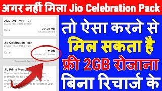 अगर नहीं मिला Jio Celebration Pack । तो ऐसा करने से मिल सकता है फ्री 2GB रोजाना बिना रिचार्ज के ।