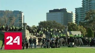 Жители Швейцарии и Австралии протестуют против антикоронавирусных мер - Россия 24 