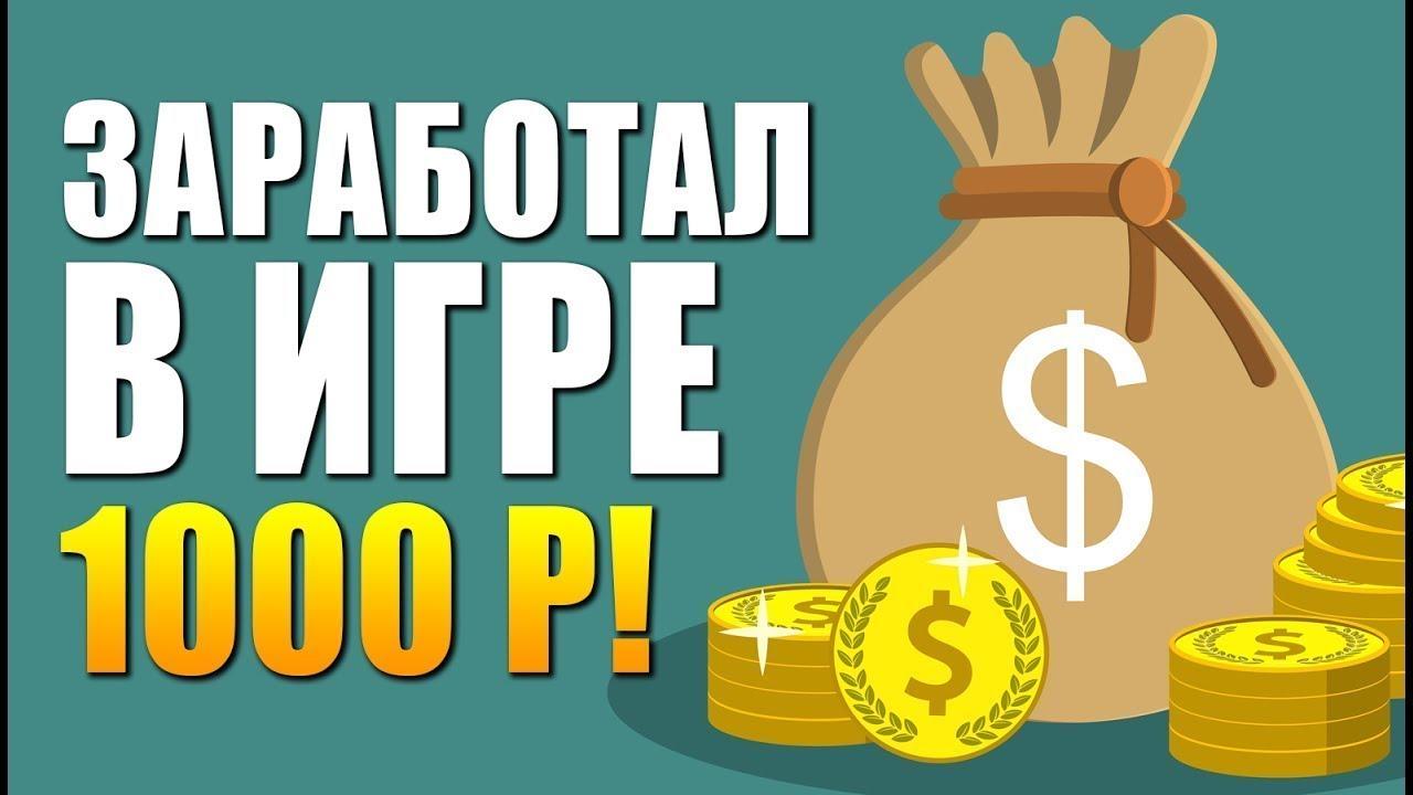 Игра Краткое Описание Реальной Экономической Игры | быстрые деньги на карту заработок