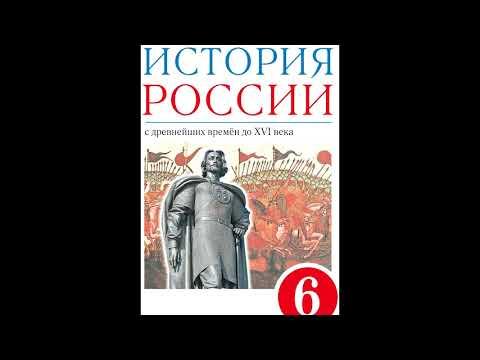 § 4-5 Образование Древнерусского государства