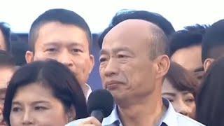 【王定宇:韩国瑜挥军北上 剑指民进党还是国民党?】6/2 #海峡论谈 #精彩点评