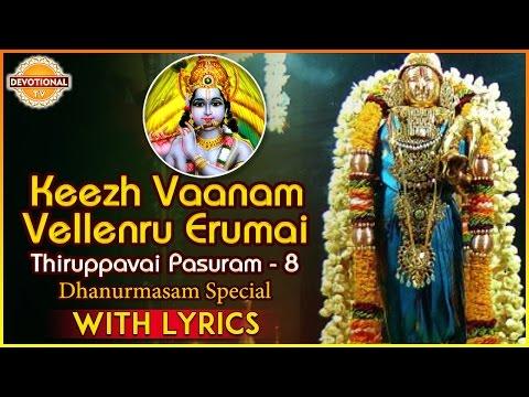 Thiruppavai Pasuram - 8 | Dhanurmasam Special | Keezh Vaanam Vellenru Erumai Pasuram | DevotionalTV