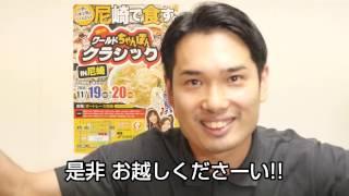 【イベント情報】 2016ワールドちゃんぽんクラシック in 尼崎 2016年11...
