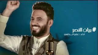 بيان النصر / علي الدلفي 2018 حصريا/ شكرا الحشد 👍