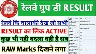 रेलवे ग्रुप डी नया न्यूज़ Rrb group d Result का लिंक फिर से Active Raw marks के साथ जारी देख लो