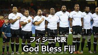 フィジー代表 国歌「God Bless Fiji」【ラグビーワールドカップ】歌詞付き
