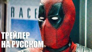 Once Upon a Deadpool | Жил-Был Дэдпул (Трейлер) - На русском (2019)