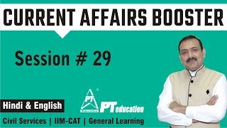 Current Affairs Booster - Session 29 - UPSC, MBA, Professional Learning