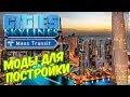 5 лучших модификаций для постройки красивого города Cities Skylines mp3