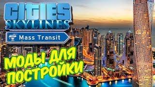 Скачать 5 лучших модификаций для постройки красивого города Cities Skylines