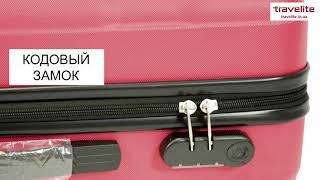 Обзор дорожных чемоданов Travelite (Тревелайт), серия Vinda Red