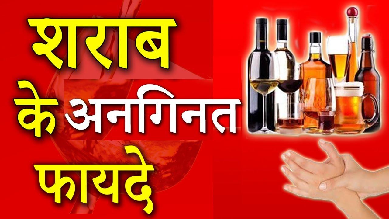 शराब को शरीर के इस अंग में रगड़े, मिलेगा दर्द से छुटकारा | Rubbing Alcohol  On Body | Imam Dasta