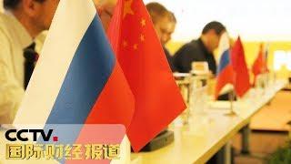 《国际财经报道》 20190606| CCTV财经