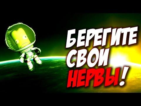 Kerbal Space Program - ИССЛЕДОВАТЕЛЬСКОЕ ПРОХОЖДЕНИЕ! #1