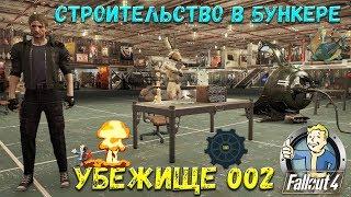 Fallout 4: Застройка Убежища 002 в Светящееся Море ☢ Моя Версия Вызова
