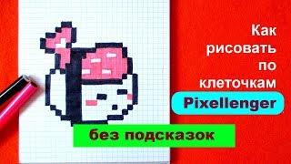 Челлендж Медленно - Быстро 2 Как рисовать Суши по клеточкам How to Draw Pixel Art for Kids