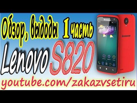 Lenovo S820 честный обзор, характеристики 1 часть  Телефон Леново с aliexpress  Цена  Купить
