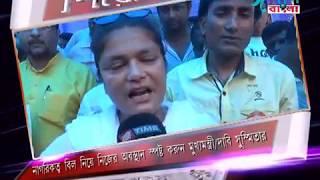 ISHAN BANGLA  BENGALI  NEWS I 06I 06 I 2018