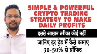 Simple & Poweful #Cryptocurrency #Trading #Strategy to Make 30-50% Profit in every Trade.