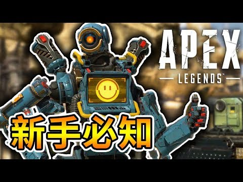 【APEX】免費吃雞新手必知的小技巧◆跳傘◆地圖|Apex legends
