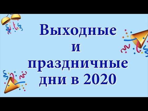 Выходные и праздничные дни 2020 в Украине