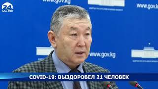 В Кыргызстане еще 21 человек выздоровел от коронавируса