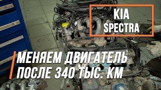 Kia Spectra виробляємо заміну двигуна на новий.