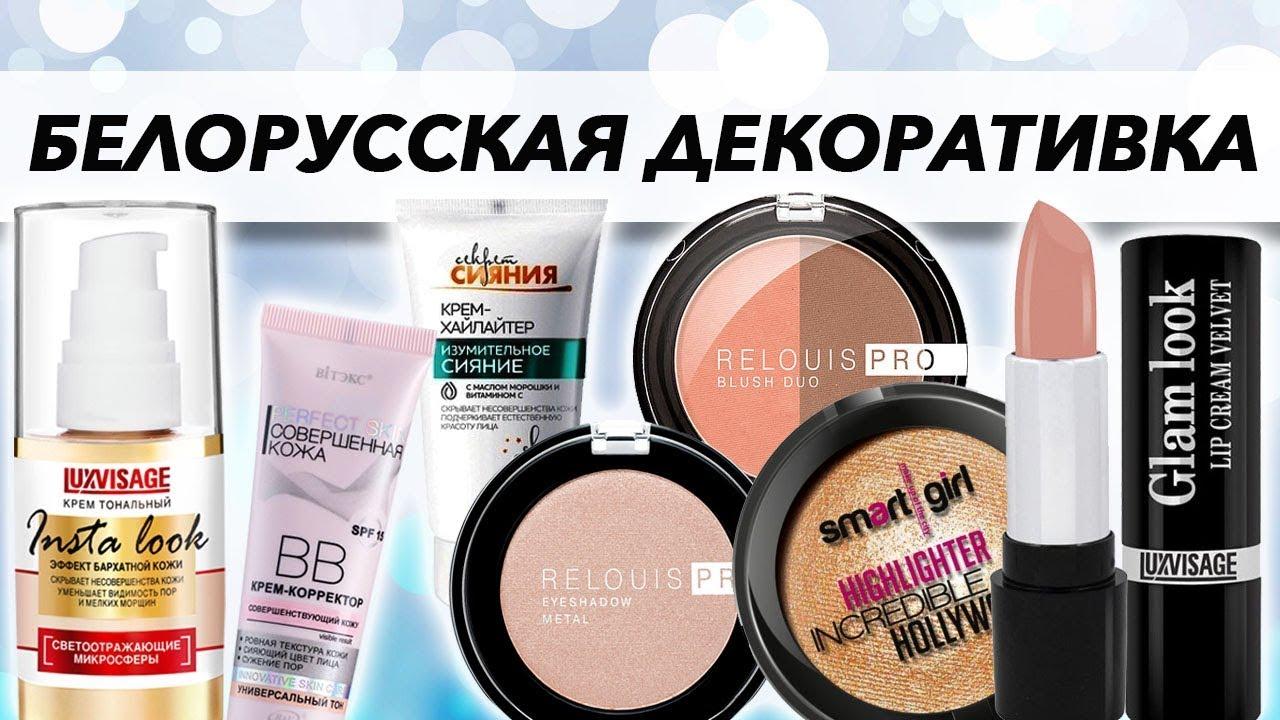 Декоративная косметика белорусских производителей купить new youth косметика купить в москве