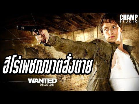 Download ฮีโร่เพชฌฆาตสั่งตาย (สปอยหนัง) | Wanted 2008