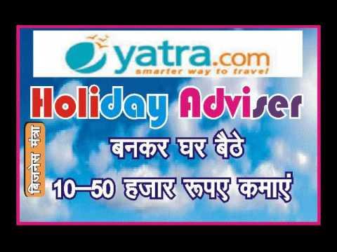 Business Mantra : yatra.com holiday advisor