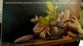 Пишем натюрморт. Многослойная живопись, в технике старых мастеров. Урок 2 от Оксаны Яковлевой.