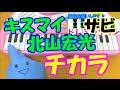 サビだけ【チカラ】Kis-My-Ft2 北山宏光(キスマイ) 1本指ピアノ 簡単ドレミ楽譜 超初心者向け
