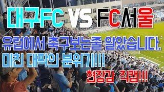 대구FC VS FC서울 유럽같은 분위기의 대팍역대 최고…