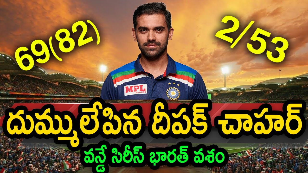 deepak chahar all round show clinches series victory for Team India|India vs Sri Lanka|CricketPoster